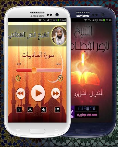 القران كاملا بصوت ناصر القطامي