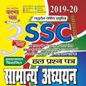 SSC General Studies [Offline] icon