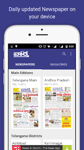 Vaartha Telugu Daily Newspaper