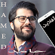 Hamed songs Songs - حامد همايون آهنگ بدون اينترنت for Android