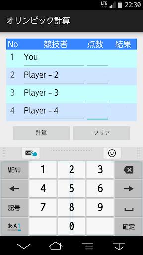 ゴルフ オリンピック計算