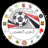 الدورى المصرى Egyptian League
