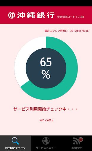 沖縄銀行Secure Starter