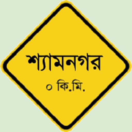 ডিসকাভার শ্যামনগর