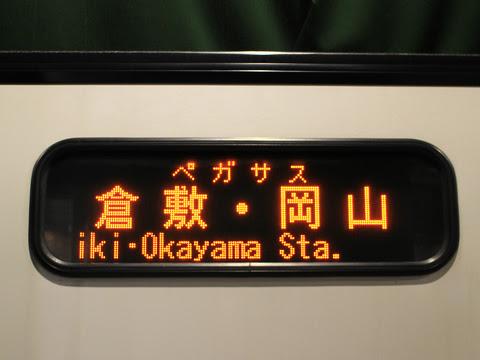 下津井電鉄「ペガサス号」 H520 西鉄天神高速バスターミナルにて その5