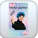 تصاميم عبايات بجميع الالوان 2021 abayat icon