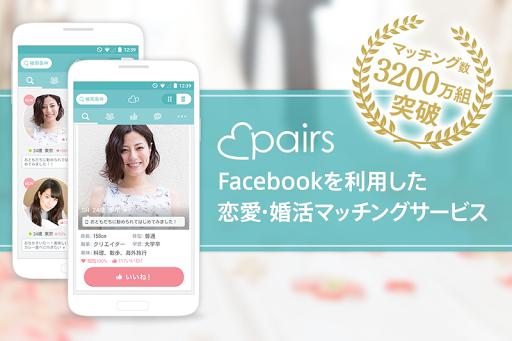 pairs 婚活・恋活・出会い恋愛・マッチングアプリ screenshot 1