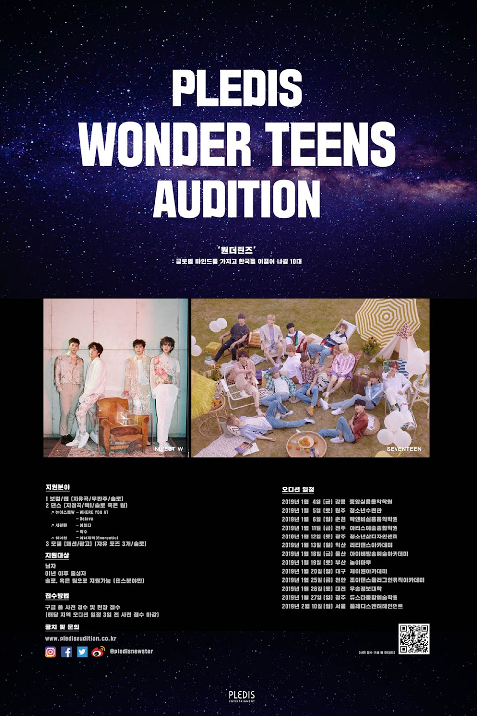 pledis-wonder-teen-audition