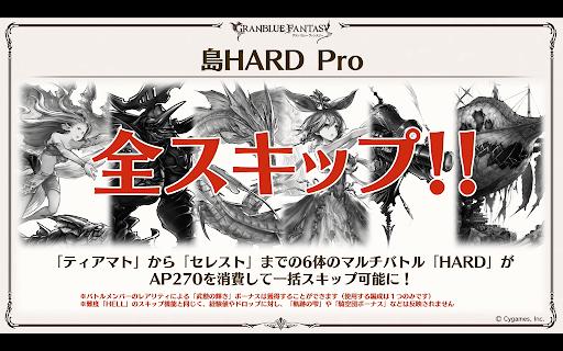 島HARD Pro