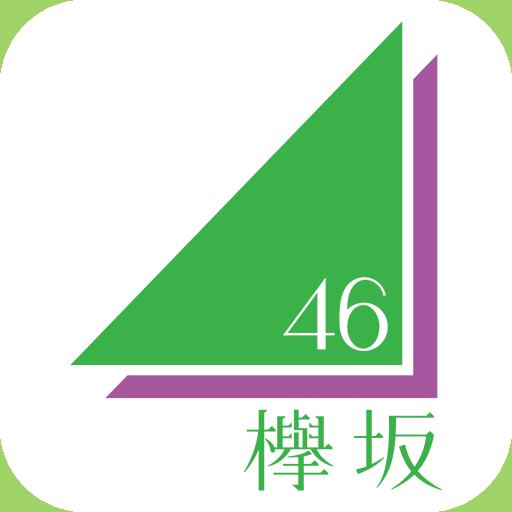 欅坂46メッセージ