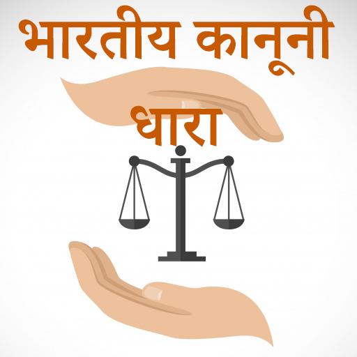 भारतीय कानूनी धारा-IPC Section - Apps on Google Play