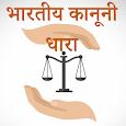 भारतीय कानूनी धारा-IPC Section apk