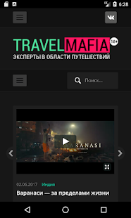 TravelMafia- screenshot thumbnail