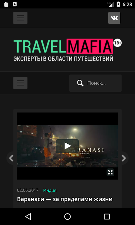 TravelMafia- screenshot