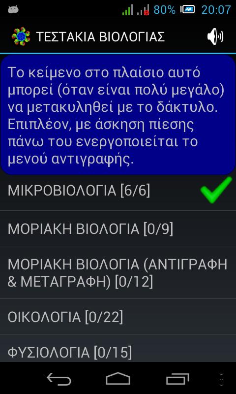Τεστάκια Βιολογίας - στιγμιότυπο οθόνης