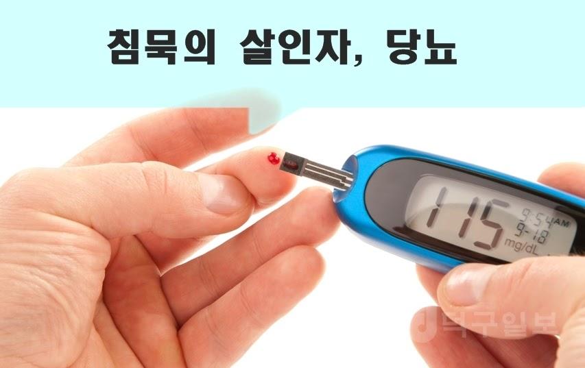 침묵의 살인자 당뇨, 당뇨에 걸리는 이유와 초기증상