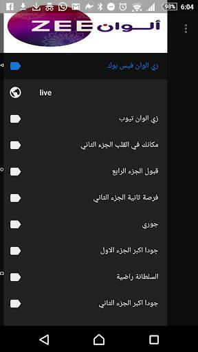 zee alwan u0632u064a u0627u0644u0648u0627u0646 u0645u0633u0644u0633u0644u0627u062a 1.0 screenshots 2