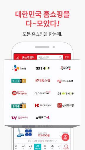 玩免費購物APP|下載홈쇼핑모아-TV홈쇼핑 편성표,생방송 알림,검색,가격비교 app不用錢|硬是要APP