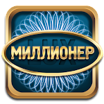 Миллионер 2015 Lux Icon