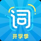 沪江开心词场 icon