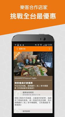 樂客玩樂 & 美食, 優惠, 夜市, 商圈查詢, 露營營區 - screenshot