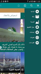 زيارة الحرم Screenshot