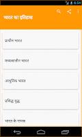 Screenshot of History Of India in Hindi