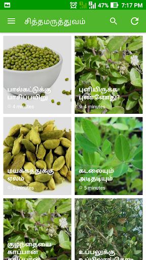 Siddha Maruthuvam Medicine