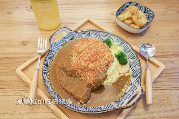 日光造咖 咖哩製造所 カレーライス - 味道濃郁,配菜的選擇也很多!