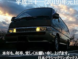 キャラバンコーチ AEGE24 ロイヤル VG30Eのカスタム事例画像 日本クラシックワンボックス保存協会さんの2019年01月01日09:59の投稿