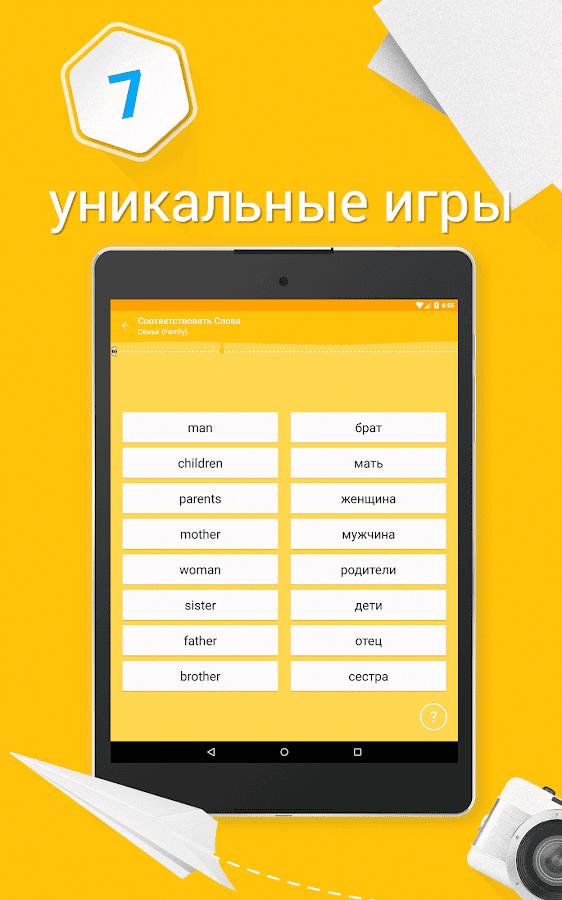 слушать английский язык с переводом на русский