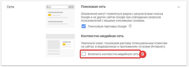 Настройка Контекстно-медийной сети для поиска в AdWords