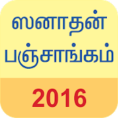 Sinhala New Year Nakath 2013 - Android Apps on Google Play