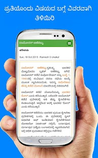 Learn Kannada English Grammar- screenshot thumbnail