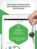 Авто Эксперт - vin проверка - screenshot thumbnail 17