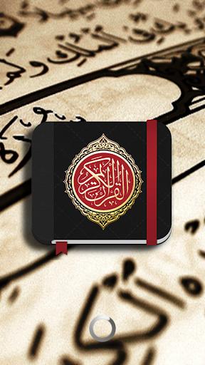 Quran -- Offline