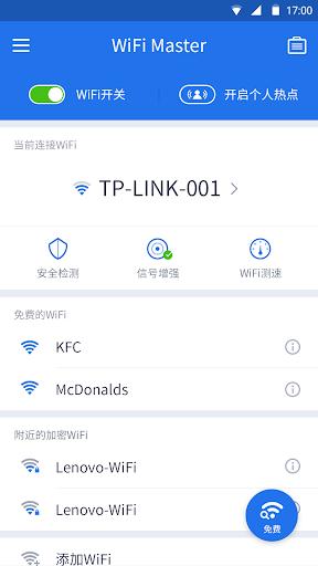 WiFi Master - 专业联网工具