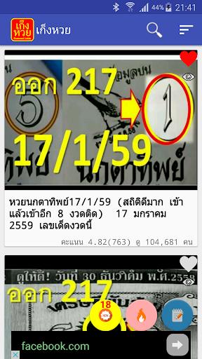 Thai Forecast Lotto