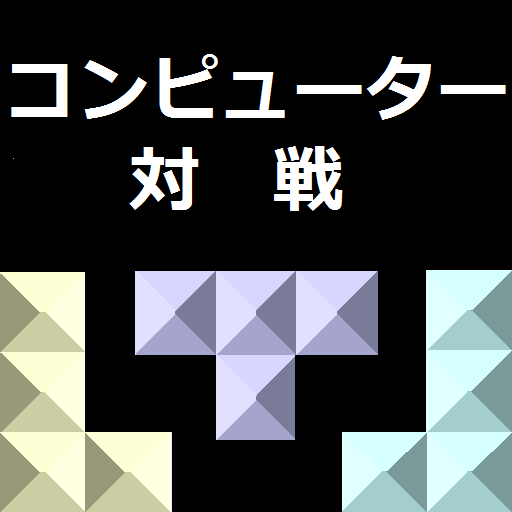 VS ブロック(VS BLOCK) game (apk) free download for Android/PC/Windows