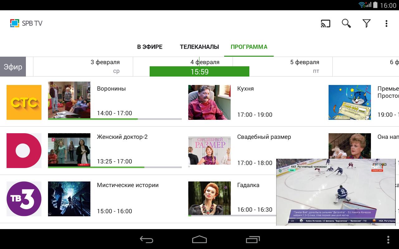 Онлайн ТВ Категория ТВ каналы онлайн Бесплатное