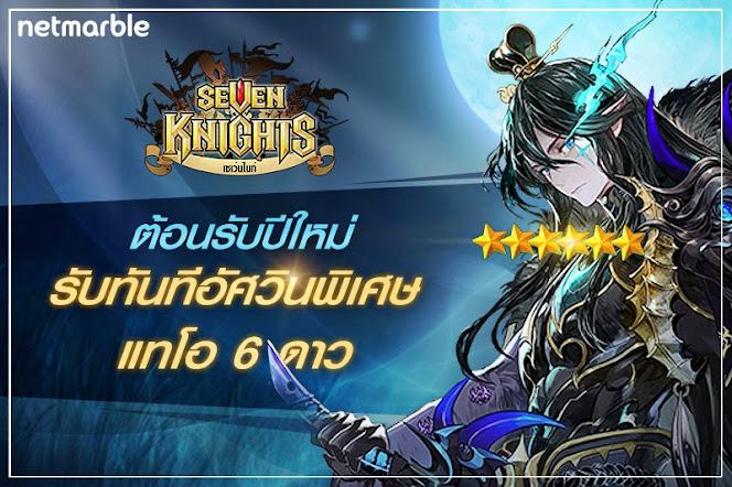 [Seven Knights] แค่เข้าเกมก็รับแทโอ 6 ดาว!