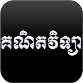 Khmer Math Formulas