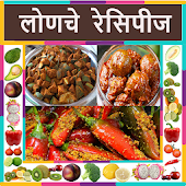 Achar Recipes in Marathi ( Offline )