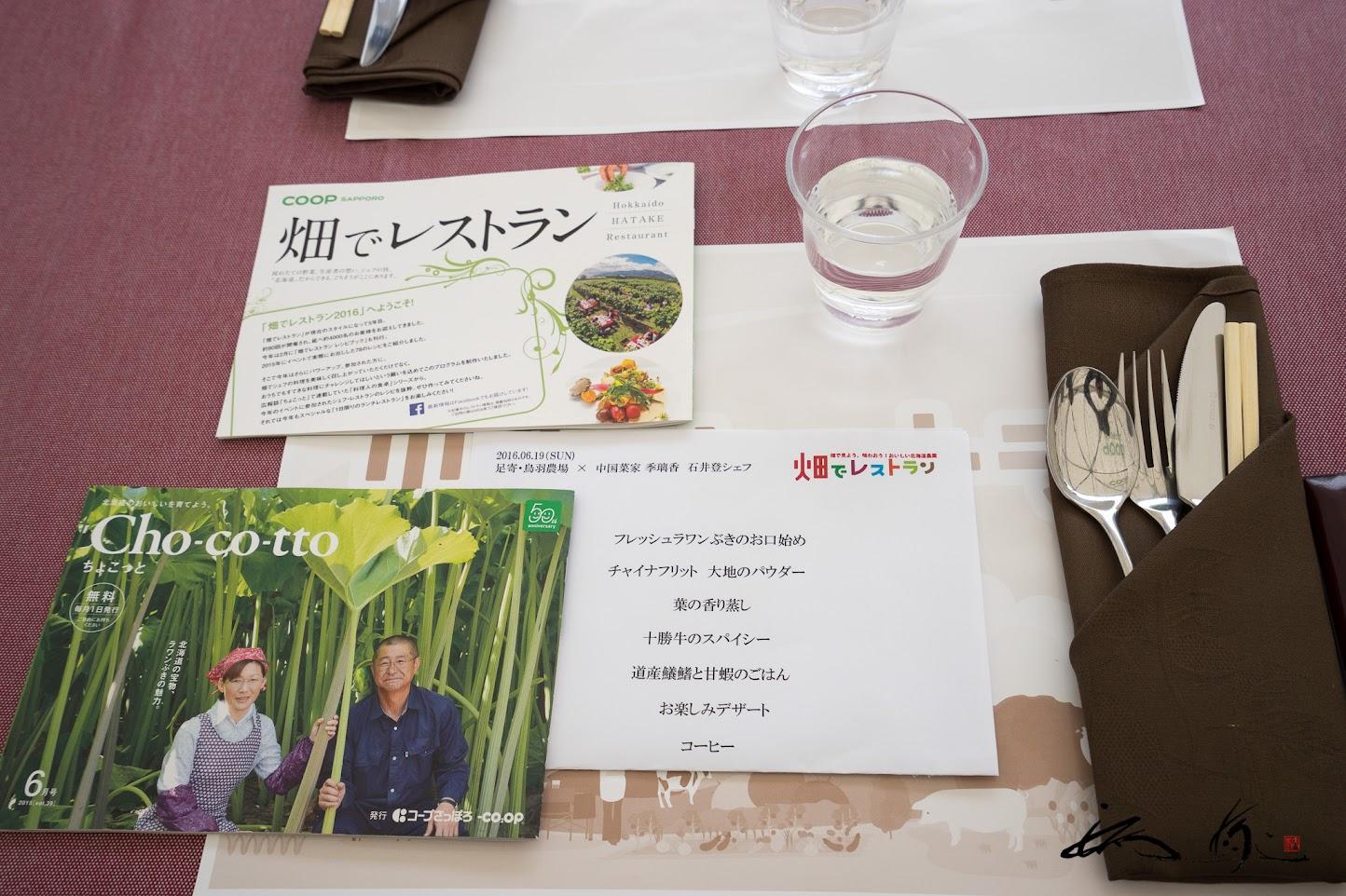 畑でレストラン@鳥羽農場