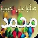 محمد صلى الله عليه وسلم icon