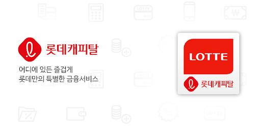 New loans more convenient service shopping !!! Easier Lotte Capital mobile app.