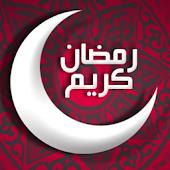 اجمل رسايل رمضان والعيد