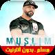 Download Muslim Rap Maroc 2018 - Mama - اغاني مسلم بدون نت For PC Windows and Mac