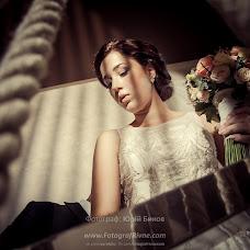Wedding photographer Yuriy Bykov (Darkloom). Photo of 21.08.2014