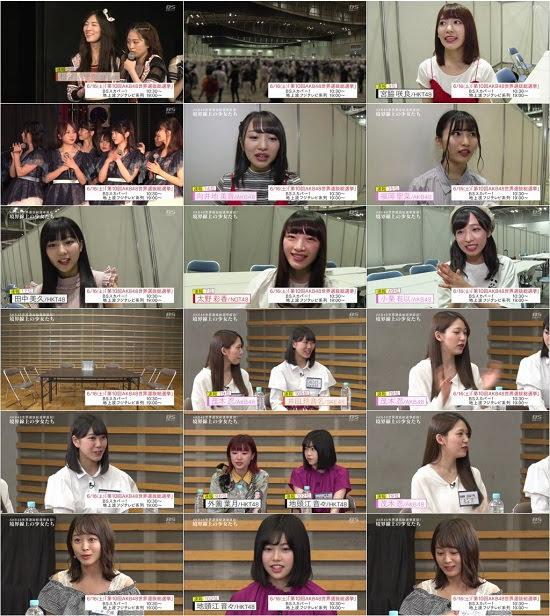 (TV-Variety)(720p) AKB48世界選抜総選挙直前!境界線上の少女たち 180611